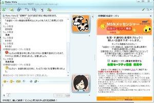 MSNメッセンジャー「安全セーフティ機能」