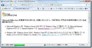 Microsoft Office Live を使用するには、コンピュータが次のいずれかの要件を満たしている必要があります。