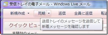 Windows Live メールの送受信は「同期」