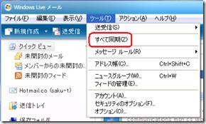 旧 Windows Live メールのメニューバー「ツール」