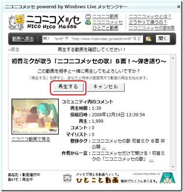 「初音ミクが歌う「ニコニコメッセの歌」B面!〜弾き語り〜」メッセージ画面