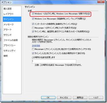 Windows Live Messenger 「オプション」のサインイン