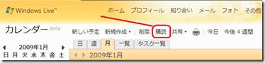 Windows Live カレンダーのメニュー