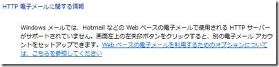 Windows メールでは、Hotmail などの Web ベースの電子メールで使用される HTTP サーバーがサポートされていません。画面左上の左矢印ボタンをクリックすると、別の電子メールアカウントをセットアップできます。Web ページの電子メールを利用するためのオプションについては、こちらを参照ください。
