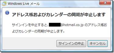 「Windows Live メール」のメッセージ