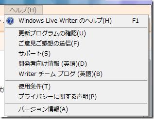 Live Writer のヘルプメニュー