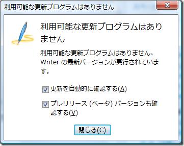 更新プログラムがあったかどうかのメッセージ