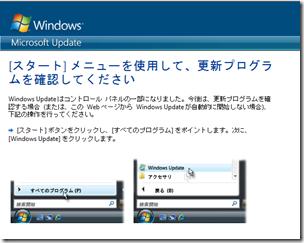 Microsoft Update のページ