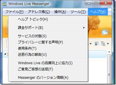 Live Messenger のヘルプ メニュー