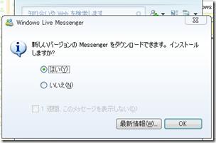 新しいバージョンの Messengerをダウンロードできます。インストールしますか?