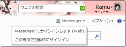 Messenger ボタンをクリックしたところ