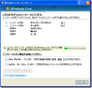 旧タイプの Windows Live インストーラー