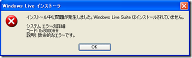 Windows Live インストーラーのエラーメッセージ