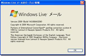 Windows Live メールのバージョン情報