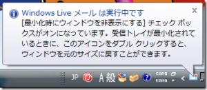 「Windows Live メールは実行中です」のメッセージ [最小時にウィンドウを非表示にする] チェックボックスがオンになっています。受信トレイが最小化されているときに、このアイコンをダブルクリックすると、ウィンドウを元のサイズに戻すことができます。