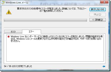 Windows Live メールのエラーメッセージ 「Windows Live カレンダー サービスに接続しようとしているときにエラーが発生しました。問題が継続する場合は、Windows Live メールの更新プログラムが利用可能かどうか確認するか、サポートまでお問い合わせください。」