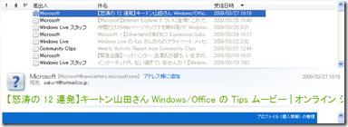 Windows Live メール Ver.2009 のメッセージ一覧