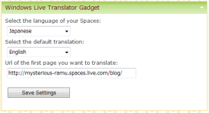 Windows Live Translator Gadget の設定画面