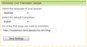 Windows Live Translator Gadget の設定画面