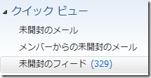 Windows Live メールで表示されて300以上ある未開封フィード