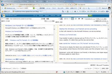 Windows Live の翻訳ページ
