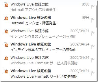 Windows Live 検証の館も同じタイトルが2個ずつ並んでいる