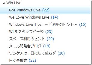 未開封となっている Windows Live 系のブログ