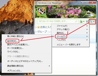 Windows Live Messenger の「メニューを表示します」-「ツール」