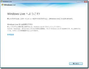 Windows Live へようこそ!