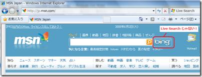 MSN Japan のページ