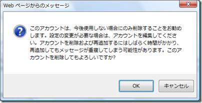 このアカウントは、今後使用しない場合にのみ削除することをお勧めします。設定の変更が必要な場合は、アカウントを編集してください。アカウントを削除および再追加するにはしばらく時間がかかり、再追加してもメッセージが重複してしまう可能性があります。このアカウントを削除してもよろしいですか?