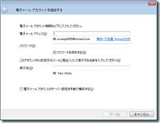 「電子メール アカウントを追加する」画面