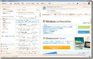 設定完了した Windows Live メール