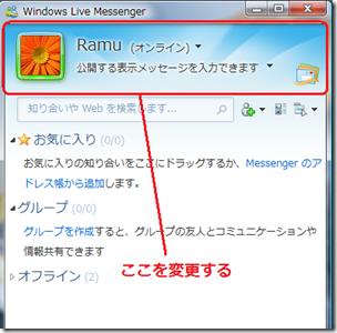 Windows Live Messenger の上部のテーマ画像を変更する
