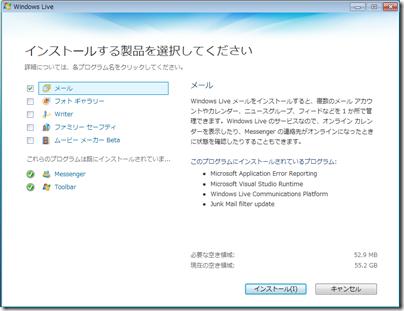 Windows Live のインストールする製品を選択