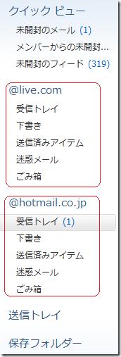 Windows Live メールでは各アカウントごとに「受信トレイ」「下書き」「送信済みアイテム」「迷惑メール」「ごみ箱」がある