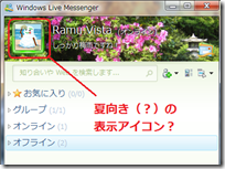 Windows Live Messenger の表示アイコンが夏向き(?)になった