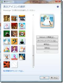 「表示アイコンの選択」画面