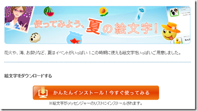 Windows Live メッセンジャー / MSN メッセンジャー 夏の絵文字ダウンロード