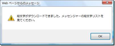 Web ページからのメッセージ
