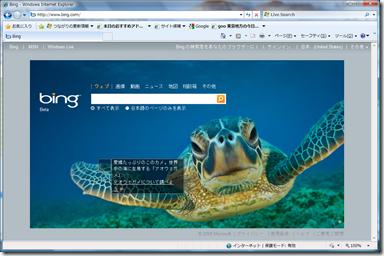 Bingの「Hotspot」