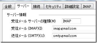 Gmail は、IMAP プロトコル