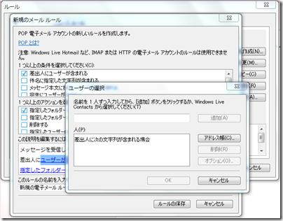 Windows Live メールの「メッセージ ルール」