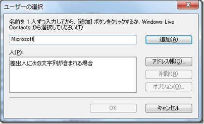 「ユーザーの選択」画面