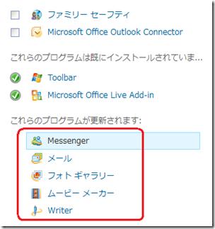 Windows Live 推奨パックの「インストールする製品を選択してください」の画面