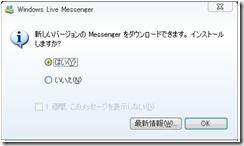 新しいバージョンの Messengerをダウンロードできます。