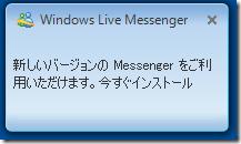 新しいバージョンの Messenger をご利用いただけます。
