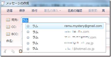 Windows Live メールの「メッセージの作成」ウィンドウ 宛先欄に「ラム」と入力してみた