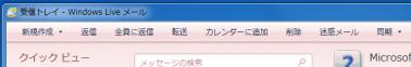 Windows Live メールには、メニューバーが無い?!