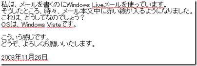 Windows Live メールでメール本文を書くと赤い波線が入る